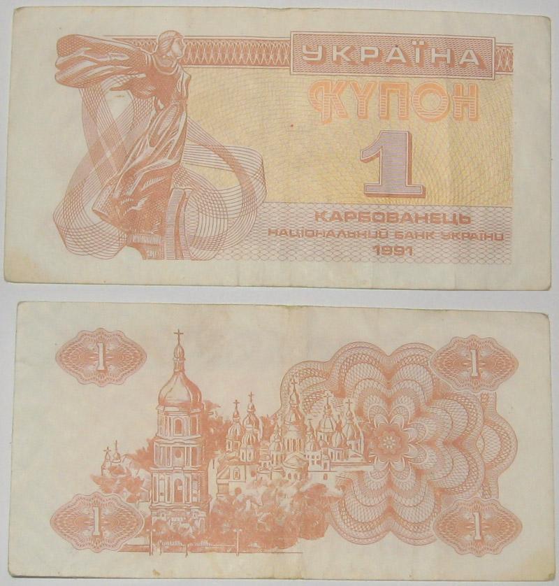 Переходов. купоны - 1991-95 год