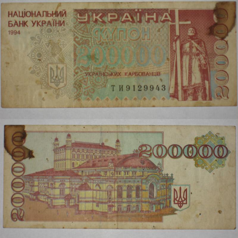Переходов. купоны - 1991-95 год. Дата
