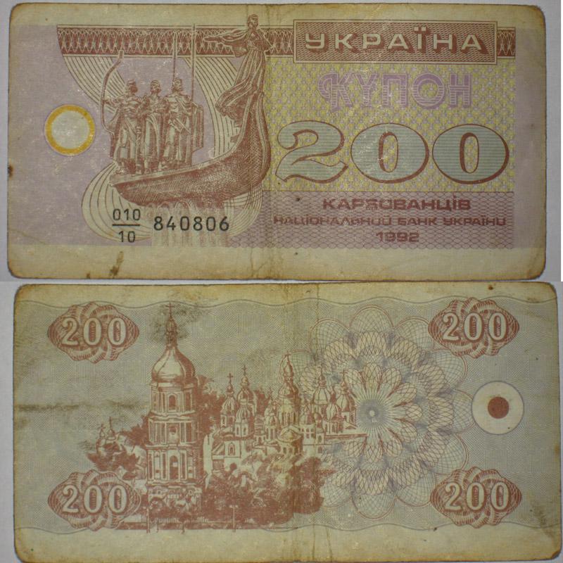 Когда появились купоны в украине 1 grosz